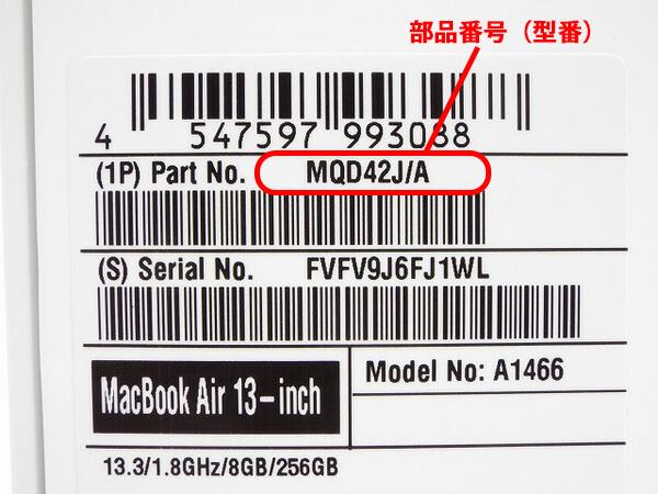 Macの外箱や保証書から部品番号(型番)を調べる