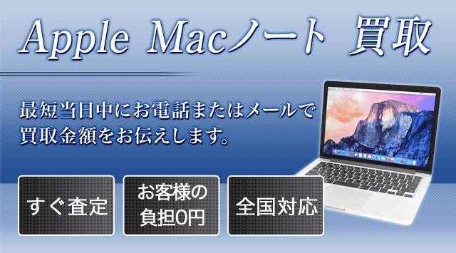 MacBookAir買取